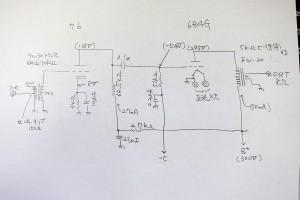 6B4Gシングル ステレオアンプ